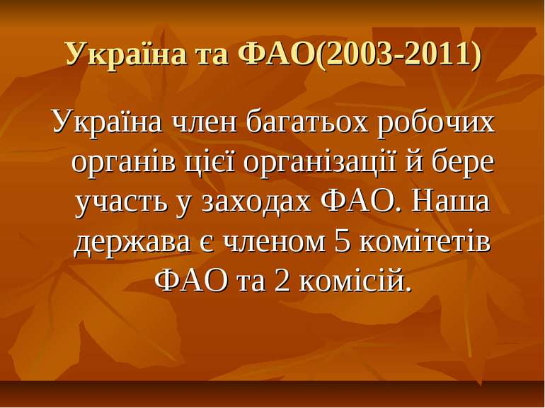 Україна та ФАО(2003-2011) Україна член багатьох робочих органів цієї організа...