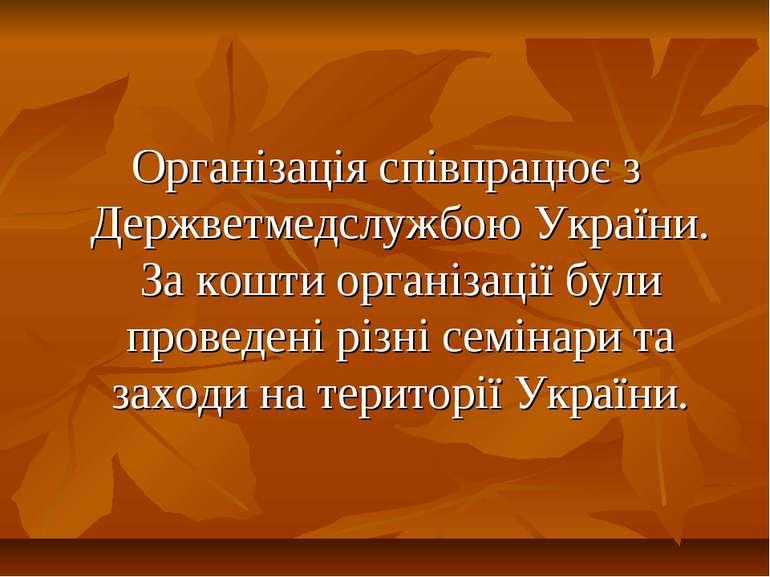 Організація співпрацює з Держветмедслужбою України. За кошти організації були...