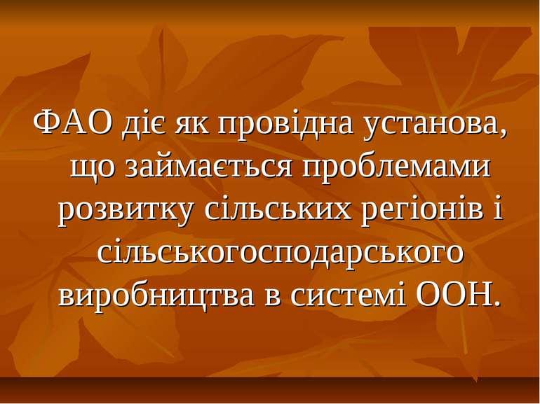 ФАО діє як провідна установа, що займається проблемами розвитку сільських рег...