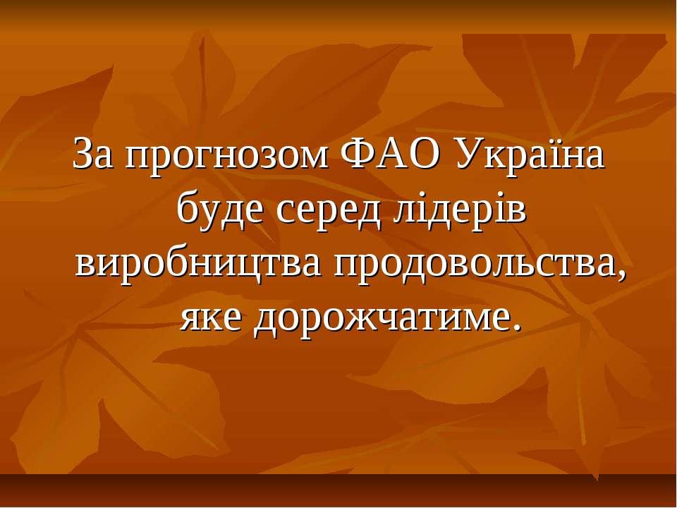 За прогнозом ФАО Україна буде серед лідерів виробництва продовольства, яке до...