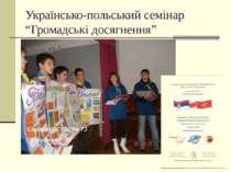 """Українсько-польський семінар """"Громадські досягнення"""" Євроклуб ССШ № 73 26 тра..."""