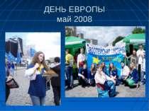 ДЕНЬ ЕВРОПЫ май 2008