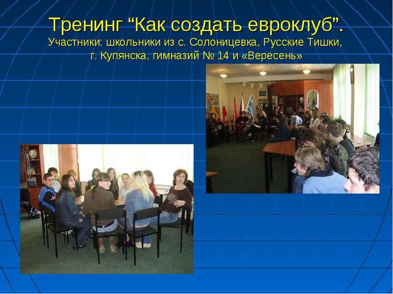 """Тренинг """"Как создать евроклуб"""". Участники: школьники из с. Солоницевка, Русск..."""