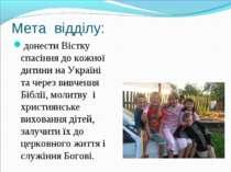 Мета відділу: донести Вістку спасіння до кожної дитини на Україні та через ви...
