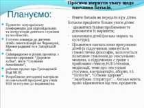 Плануємо: Провести всеукраїнську конференцію для відповідальних та інструктор...