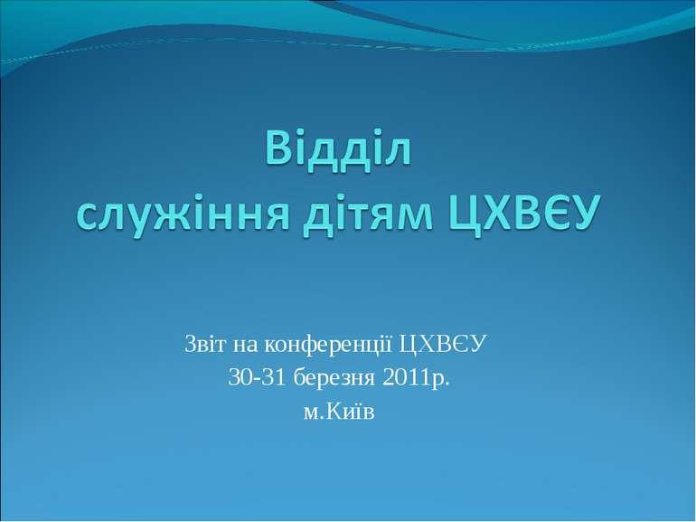 Звіт на конференції ЦХВЄУ 30-31 березня 2011р. м.Київ