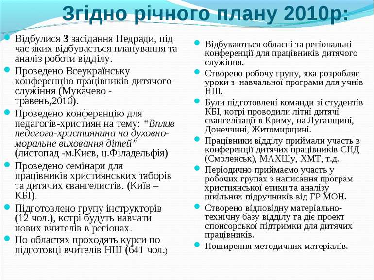 Згідно річного плану 2010р: Відбулися 3 засідання Педради, під час яких відбу...