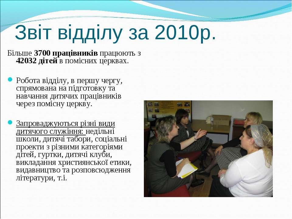 Звіт відділу за 2010р. Більше 3700 працівників працюють з 42032 дітей в поміс...