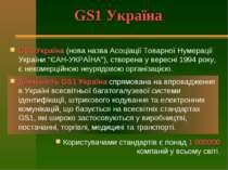 """GS1 Україна GS1 Україна (нова назва Асоціації Товарної Нумерації України """"ЄАН..."""