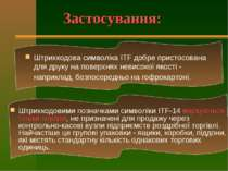 Застосування: Штрихкодова символіка ITF добре пристосована для друку на повер...