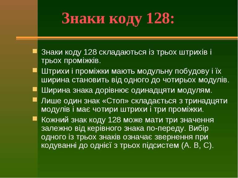 Знаки коду 128: Знаки коду 128 складаються із трьох штрихів і трьох проміжків...