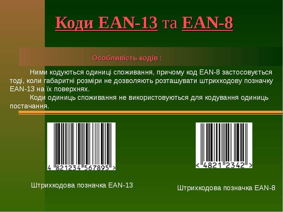 Коди EAN-13 та EAN-8 Ними кодуються одиниці споживання, причому код EAN-8 зас...