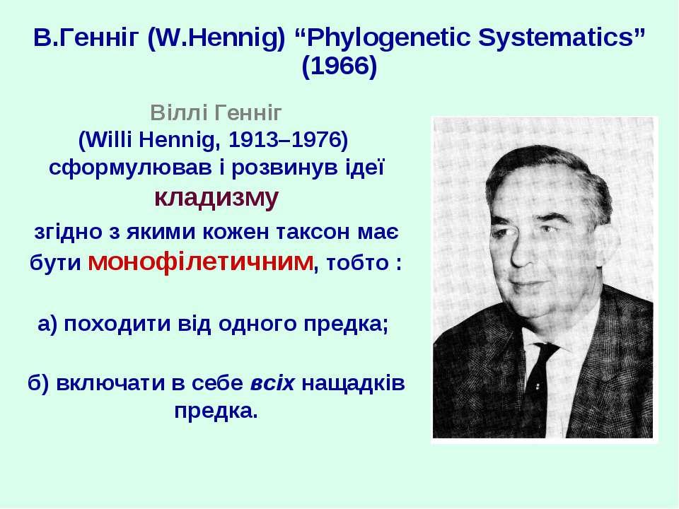 "В.Генніг (W.Hennig) ""Phylogenetic Systematics"" (1966) Віллі Генніг (Willi Hen..."