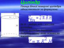 Циліндр Площа бічної поверхні циліндра обчислюється за формулою: де R – радіу...