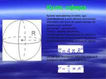 Куля, сфера Кулею називається тіло, що складається з усіх точок простору, від...