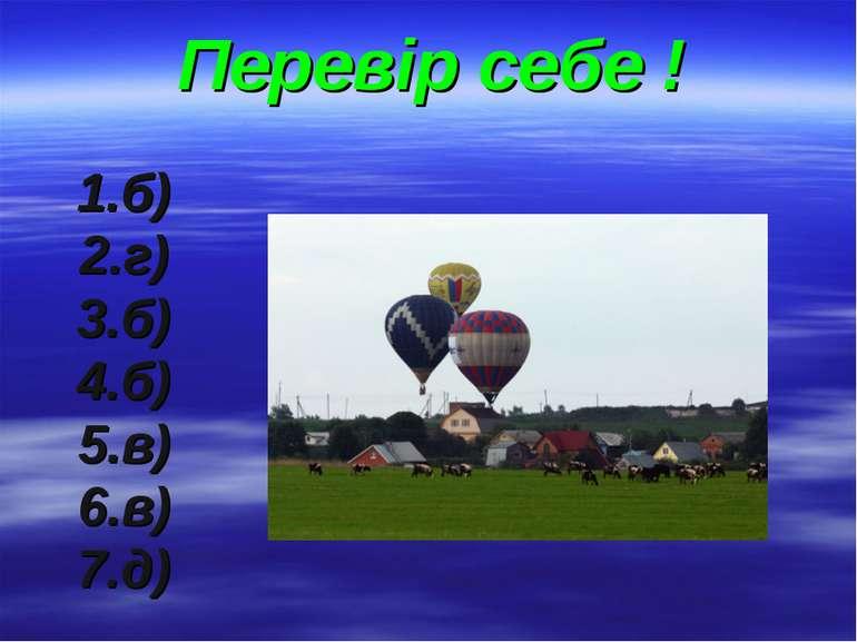 Перевір себе ! 1.б) 2.г) 3.б) 4.б) 5.в) 6.в) 7.д)