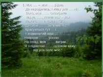 1.Моє …. – моя ….. рідна, Де народилась, і живу уже …. літ. Воно, мов …… сизо...