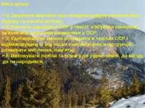 Мета уроку: 1) Закріпити вивчене про складносурядне речення:його будову та за...