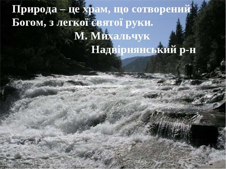 Природа – це храм, що сотворений Богом, з легкої святої руки. М. Михальчук На...
