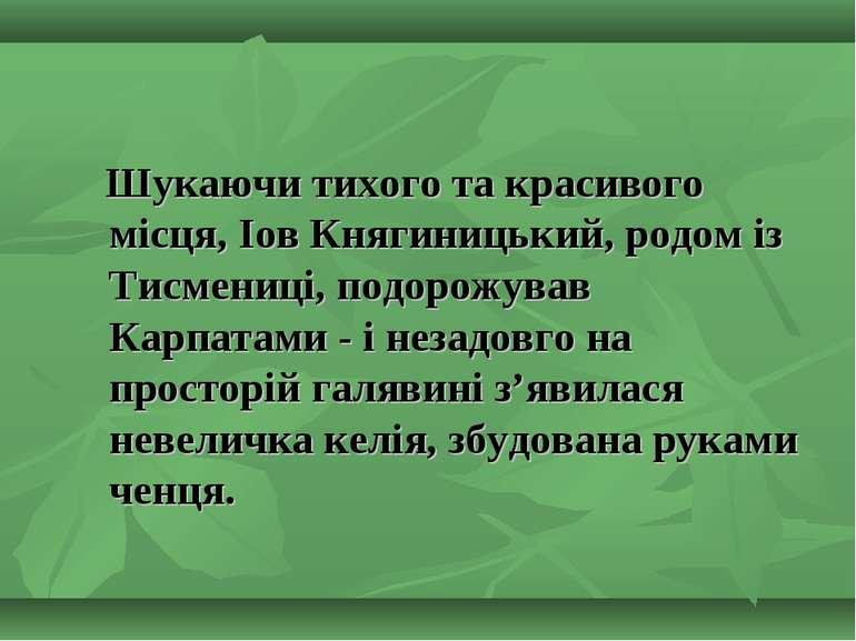 Шукаючи тихого та красивого місця, Іов Княгиницький, родом із Тисмениці, подо...