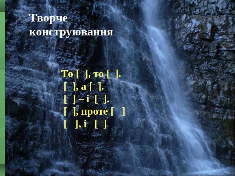 То [ ], то [ ]. [ ], а [ ]. [ ] – і [ ]. [ ], проте [ ] [ ], і [ ] Творче кон...