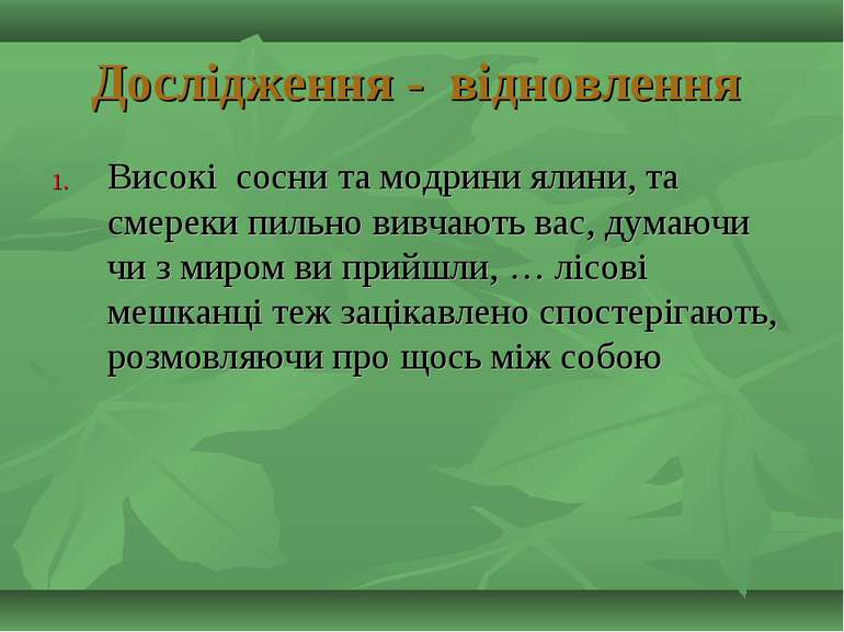 Дослідження - відновлення Високі сосни та модрини ялини, та смереки пильно ви...