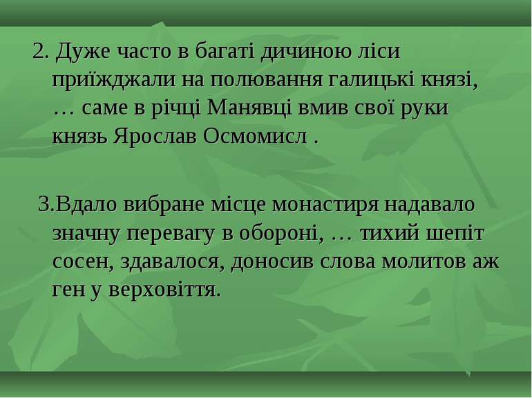 2. Дуже часто в багаті дичиною ліси приїжджали на полювання галицькі князі, …...