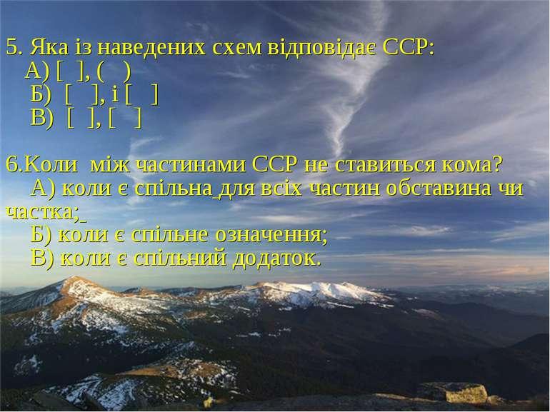 5. Яка із наведених схем відповідає ССР: А) [ ], ( ) Б) [ ], і [ ] В) [ ], [ ...