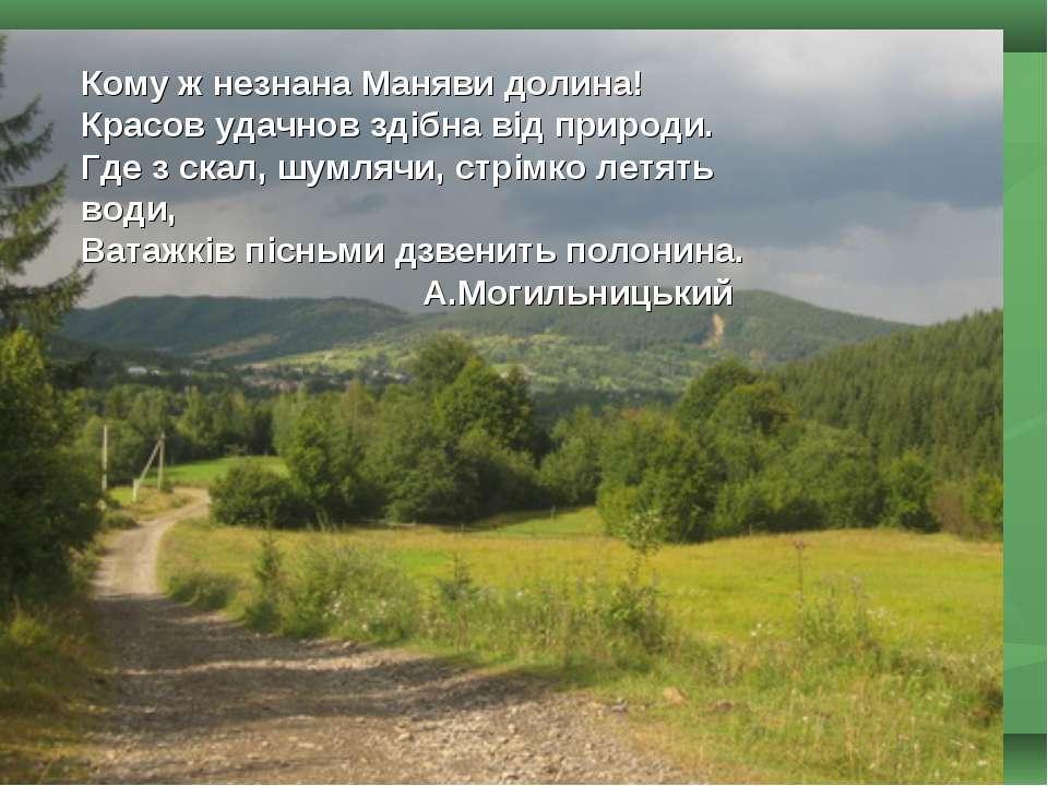 Кому ж незнана Маняви долина! Красов удачнов здібна від природи. Где з скал, ...
