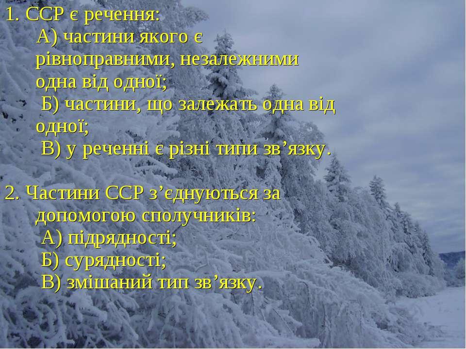 1. ССР є речення: А) частини якого є рівноправними, незалежними одна від одно...