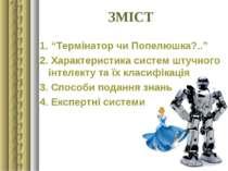 """ЗМІСТ 1. """"Термінатор чи Попелюшка?.."""" 2. Характеристика систем штучного інтел..."""