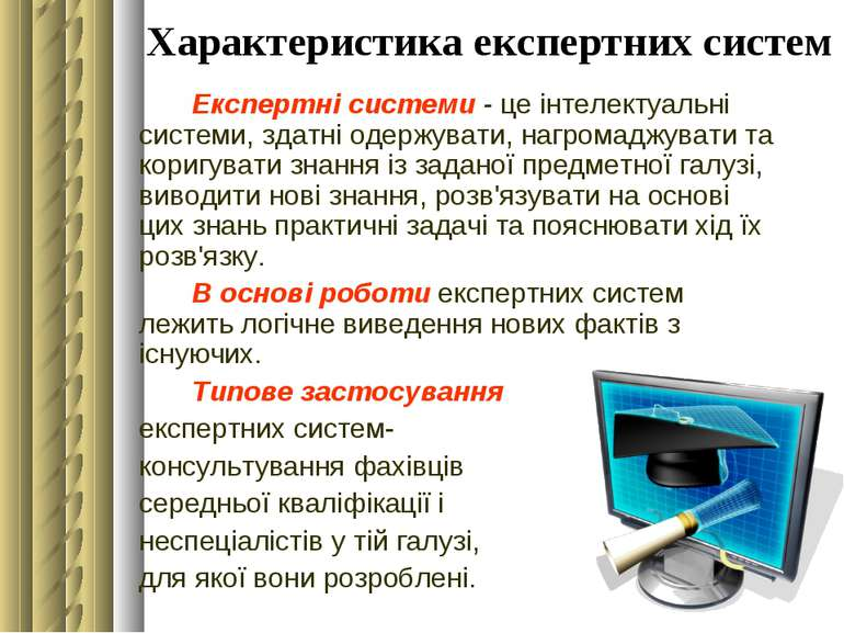 Характеристика експертних систем Експертні системи - це інтелектуальні систем...