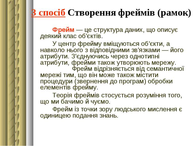 3 спосіб Створення фреймів (рамок) Фрейм — це структура даних, що описує деяк...