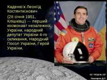 Каденю к Леоні д Костянти нович (28 січня 1951, Клішківці) — перший космонавт...
