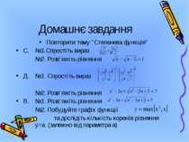 """Домашнє завдання Повторити тему """"Степенева функція"""" С. №1.Спростіть вираз , №..."""
