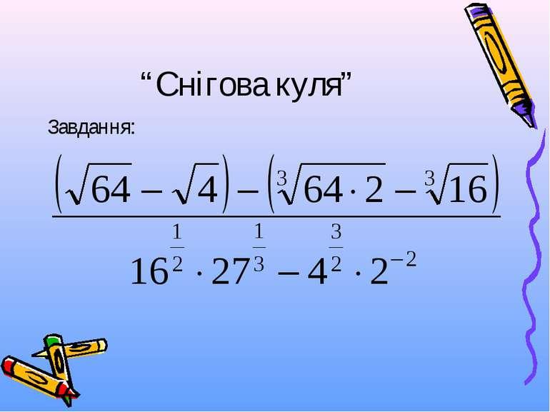 """""""Снігова куля"""" Завдання:"""