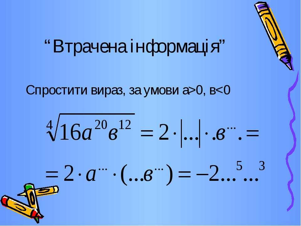"""""""Втрачена інформація"""" Спростити вираз, за умови а>0, в"""