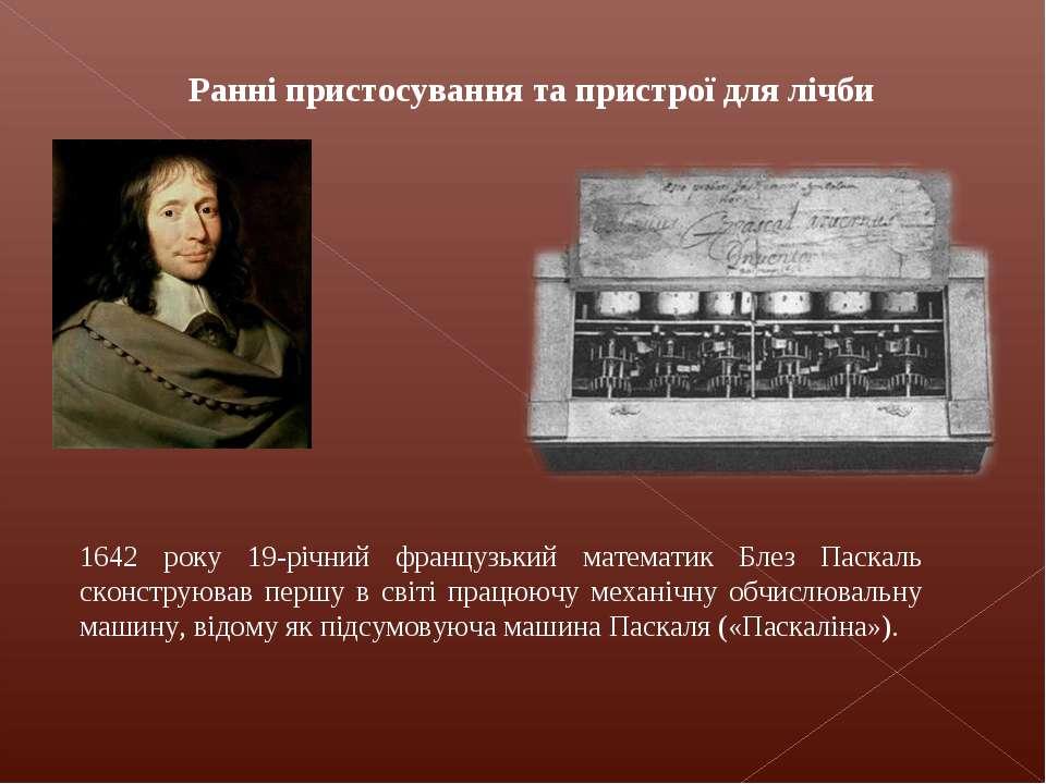 Ранні пристосування та пристрої для лічби 1642 року 19-річний французький мат...