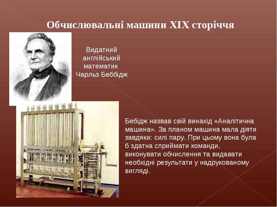Обчислювальні машини XIX сторіччя Видатний англійський математик Чарльз Беббі...