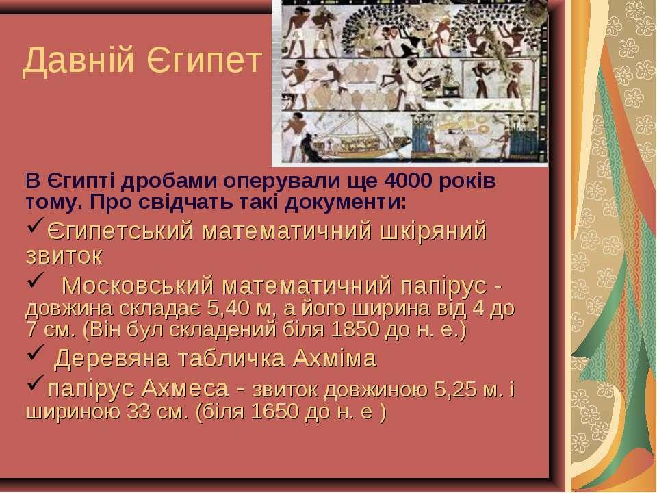 Давній Єгипет В Єгипті дробами оперували ще 4000 років тому. Про свідчать так...