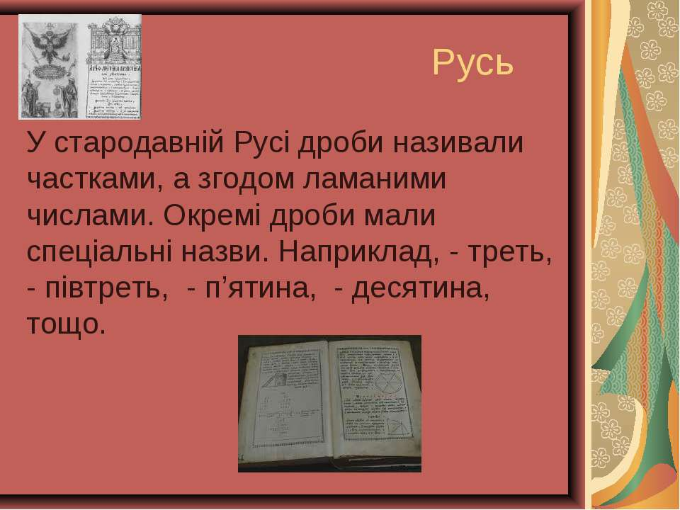 Русь У стародавній Русі дроби називали частками, а згодом ламаними числами. О...