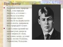 Про поета Російське село, природа Росії, усна народна творчість, а головне – ...