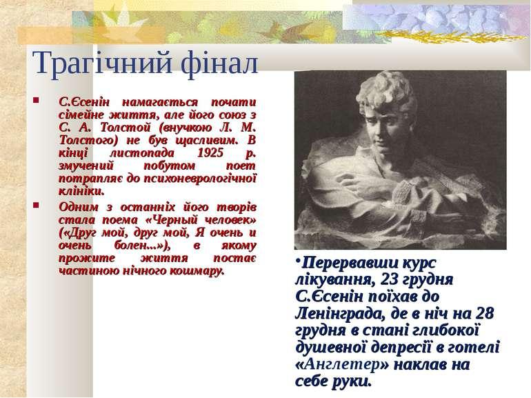 Трагічний фінал С.Єсенін намагається почати сімейне життя, але його союз з С....