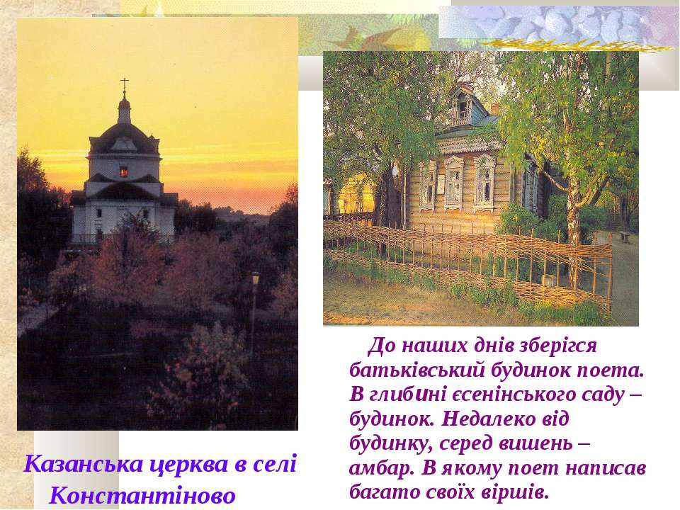 Казанська церква в селі Константіново До наших днів зберігся батьківський буд...