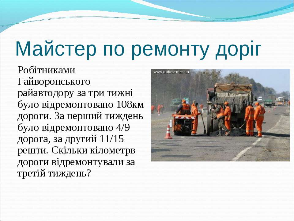 Майстер по ремонту доріг Робітниками Гайворонського райавтодору за три тижні ...
