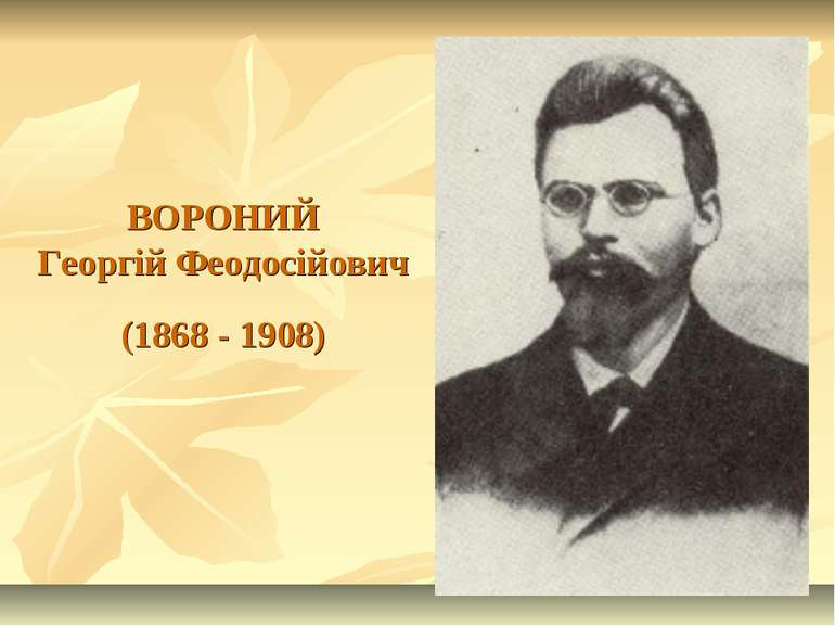 ВОРОНИЙ Георгій Феодосійович (1868 - 1908)