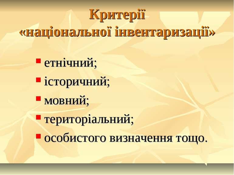 Критерії «національної інвентаризації» етнічний; історичний; мовний; територі...