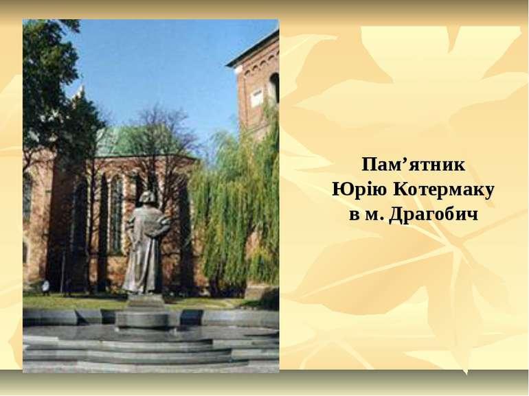 Пам'ятник Юрію Котермаку в м. Драгобич