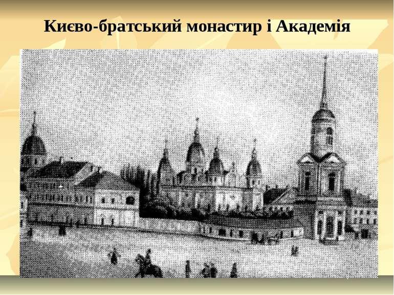 Києво-братський монастир і Академія