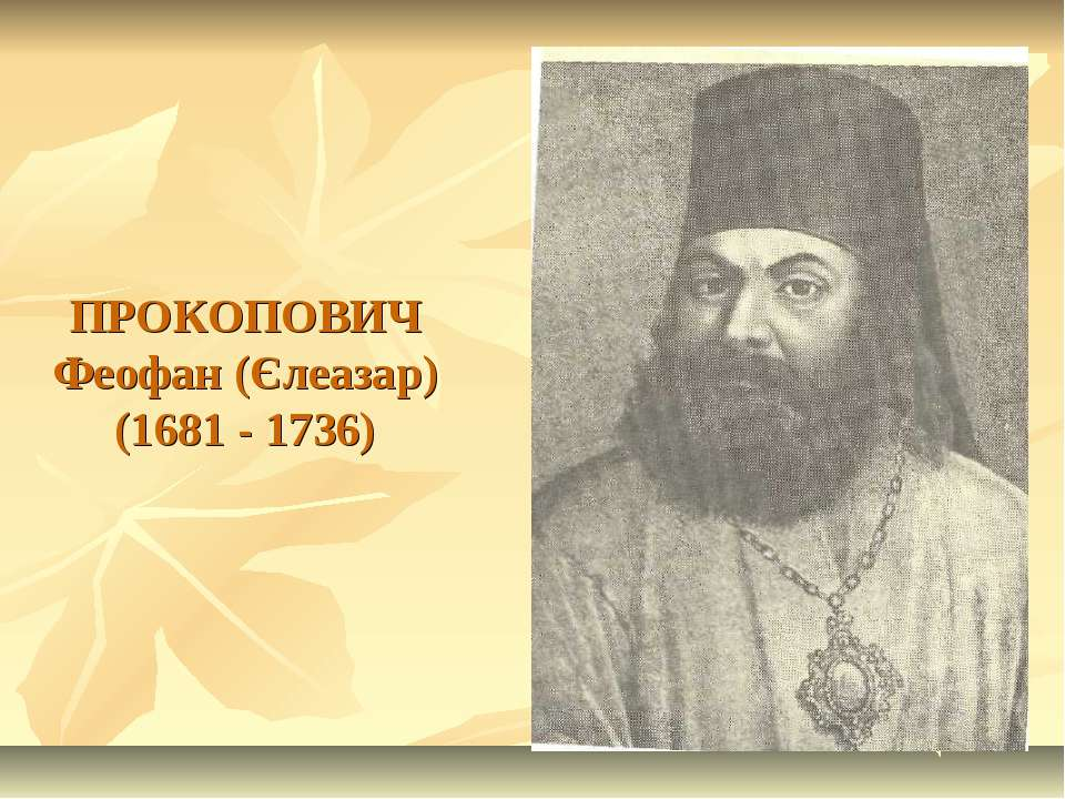 ПРОКОПОВИЧ Феофан (Єлеазар) (1681 - 1736)